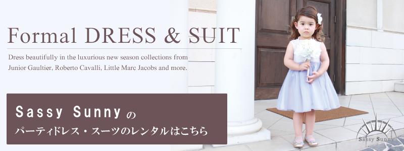 キャトルプリンクのレンタルドレス・スーツはこちら